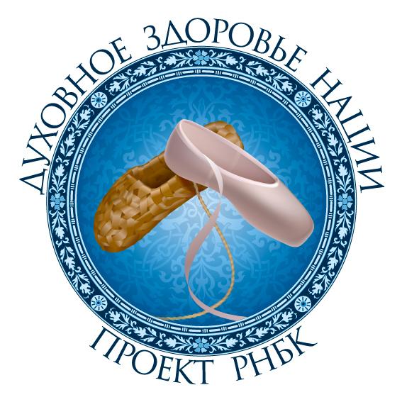 «Русский национальный балет «Кострома» провел благотворительный спектакль в рамках проекта «Духовное здоровье нации»