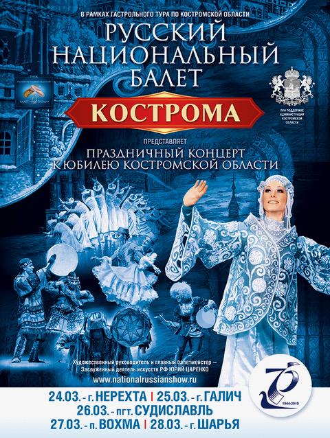 «Русский национальный балет «Кострома» завершил гастрольный тур по Костромской области.