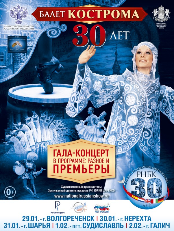 Балет «Кострома» завершил юбилейные гастроли по Костромской области